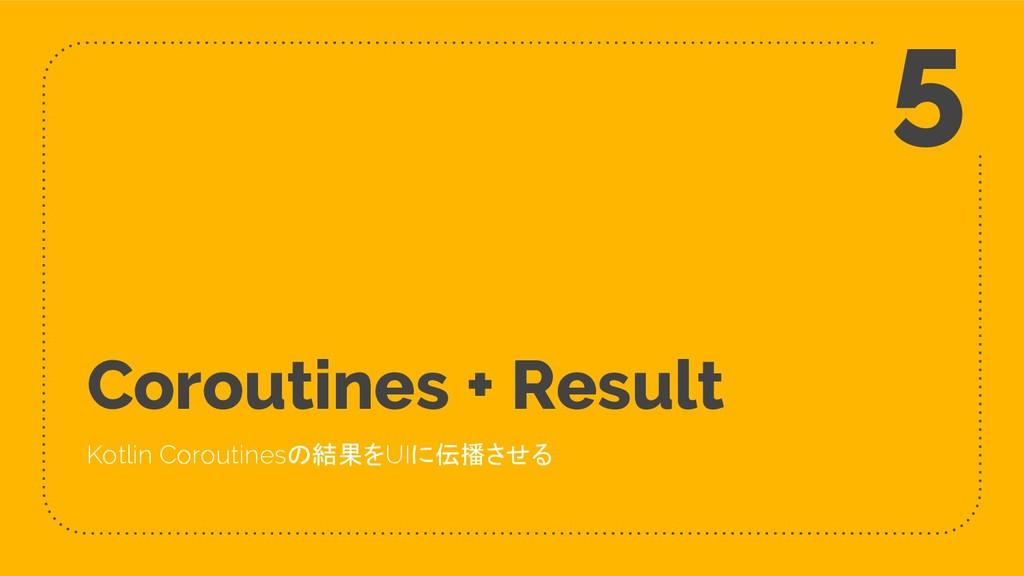 Coroutines + Result Kotlin Coroutinesの結果をUIに伝播さ...