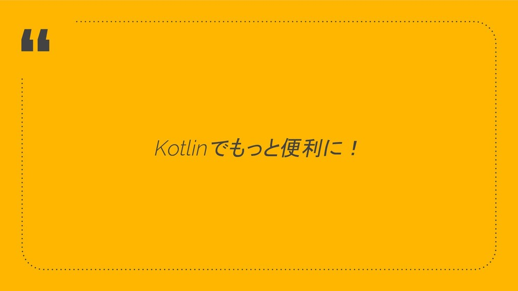 """"""" Kotlinでもっと便利に! 25"""