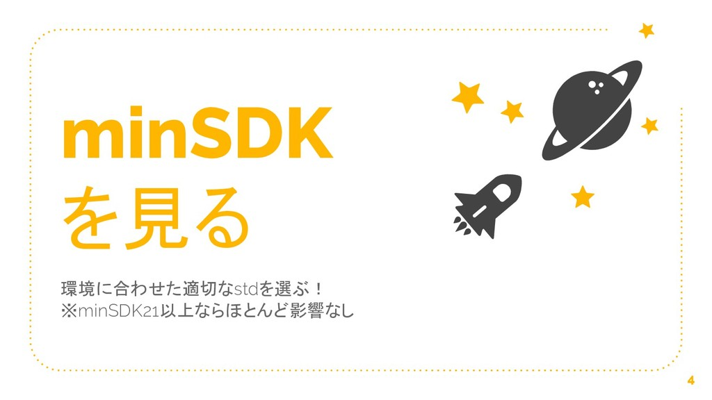 minSDK を見る 環境に合わせた適切なstdを選ぶ! ※minSDK21以上ならほとんど影...