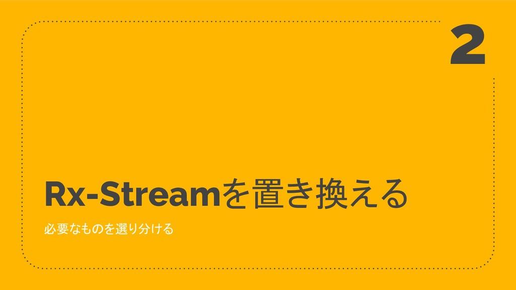 Rx-Streamを置き換える 必要なものを選り分ける 2
