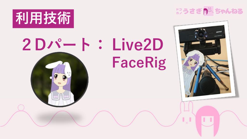 2Dパート: Live2D FaceRig 利用技術