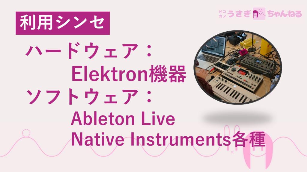 ハードウェア: Elektron機器 ソフトウェア: Ableton Live Native ...