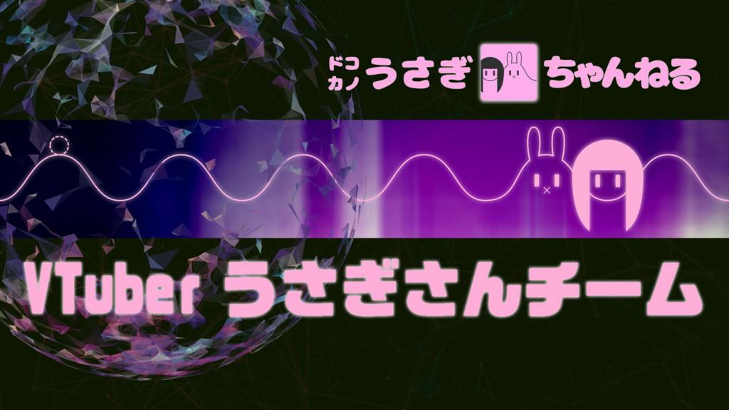 第79回 「うさぎ、死す!!! ? 」
