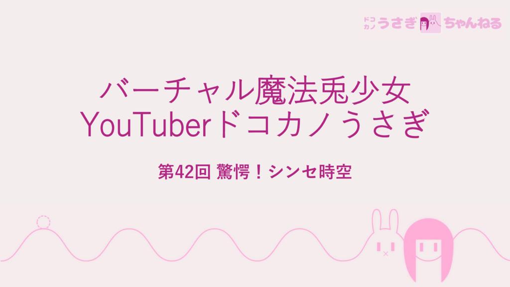バーチャル魔法兎少女 YouTuberドコカノうさぎ 第42回 驚愕!シンセ時空