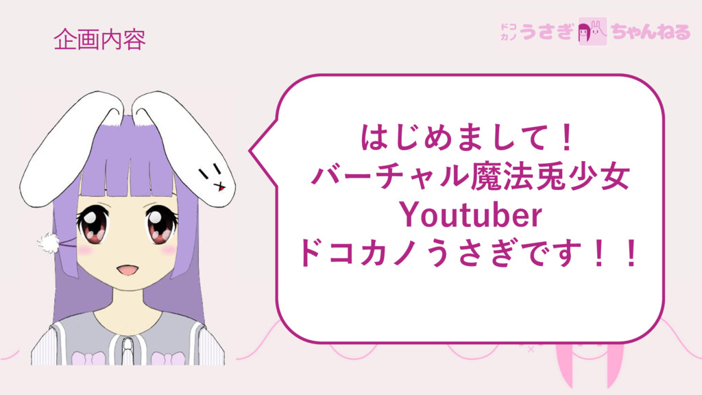 企画内容 はじめまして! バーチャル魔法兎少女 Youtuber ドコカノうさぎです!!