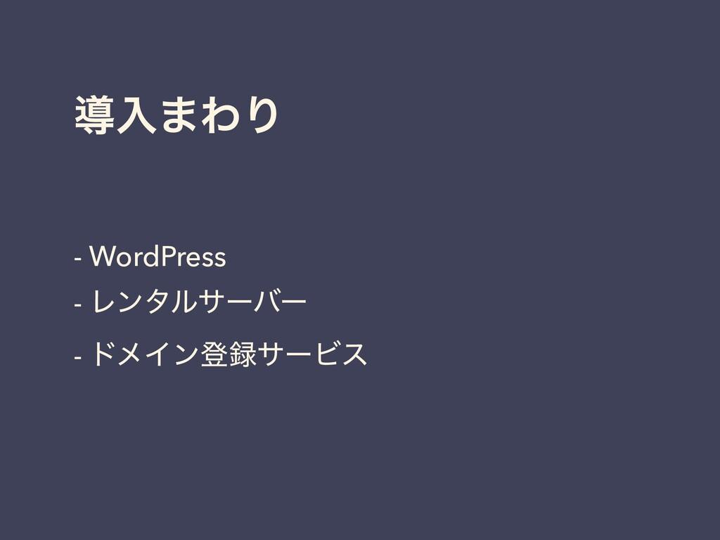 ಋೖ·ΘΓ - WordPress - Ϩϯλϧαʔόʔ - υϝΠϯొαʔϏε
