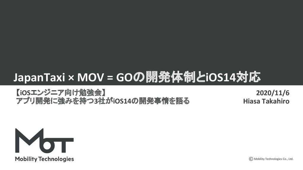 Mobility Technologies Co., Ltd. JapanTaxi × MOV...