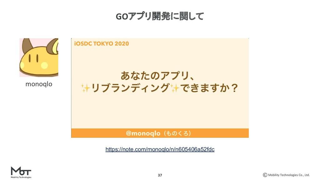 Mobility Technologies Co., Ltd. 37 GOアプリ開発に関して ...