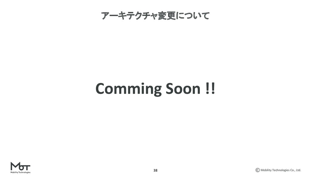 Mobility Technologies Co., Ltd. 38 アーキテクチャ変更につい...