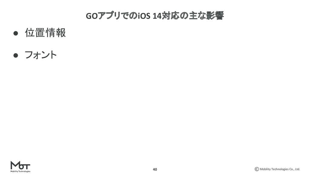 Mobility Technologies Co., Ltd. 40 ● 位置情報 ● フォン...