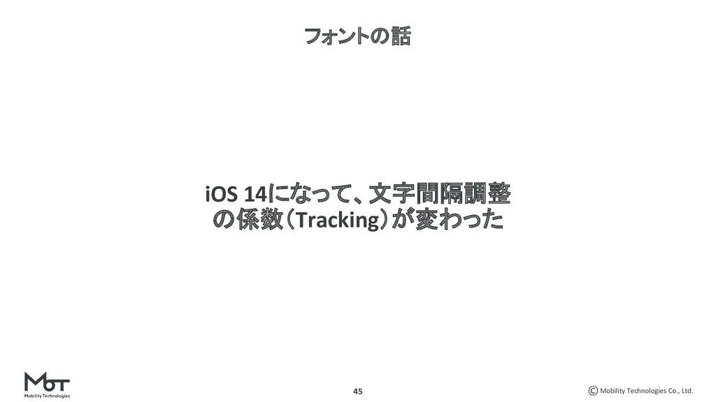 Mobility Technologies Co., Ltd. 45 フォントの話 iOS 1...