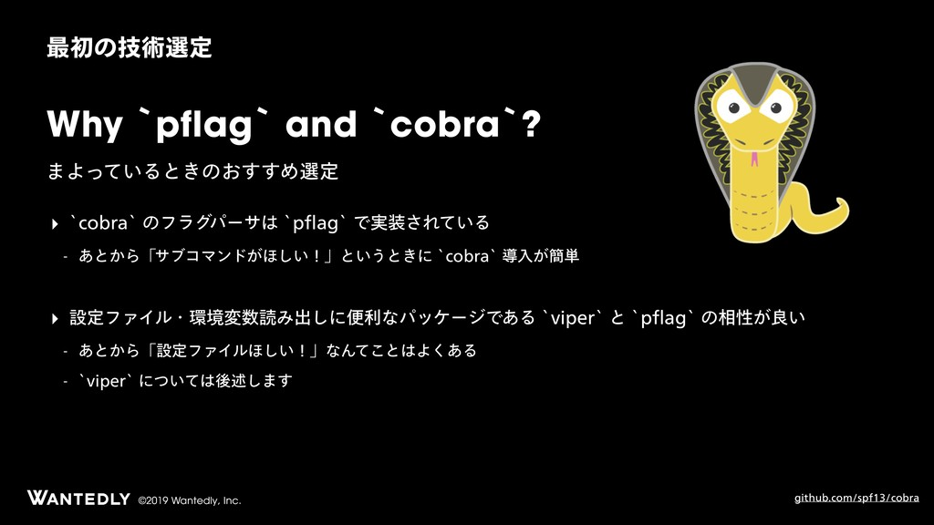 ©2019 Wantedly, Inc. Why `pflag` and `cobra`? ·...
