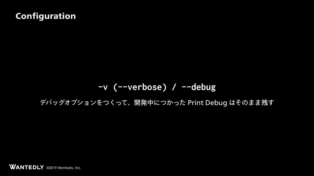 ©2019 Wantedly, Inc. -v (--verbose) / --debug ...