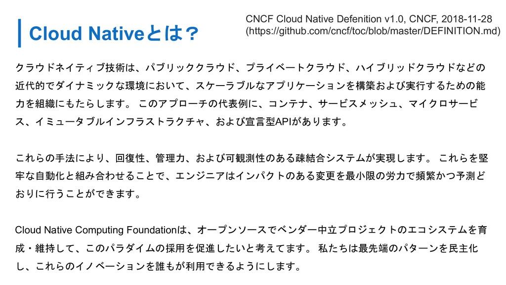 Cloud Nativeとは? クラウドネイティブ技術は、パブリッククラウド、プライベートクラ...