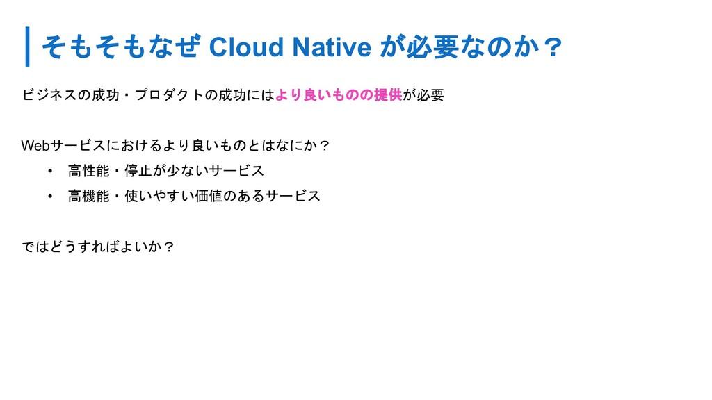 そもそもなぜ Cloud Native が必要なのか? ビジネスの成功・プロダクトの成功にはよ...