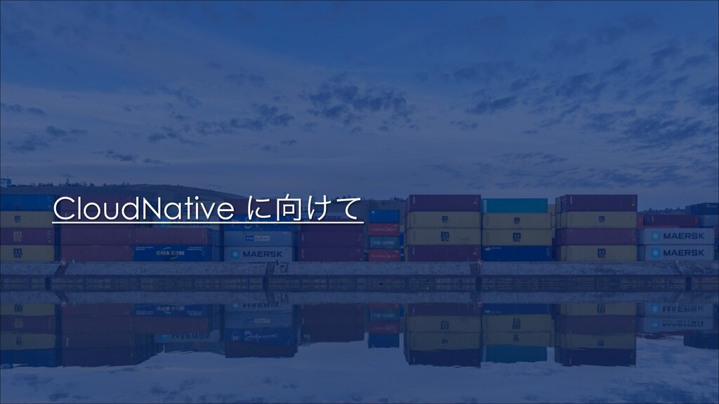 CloudNative ʹ͚ͯ