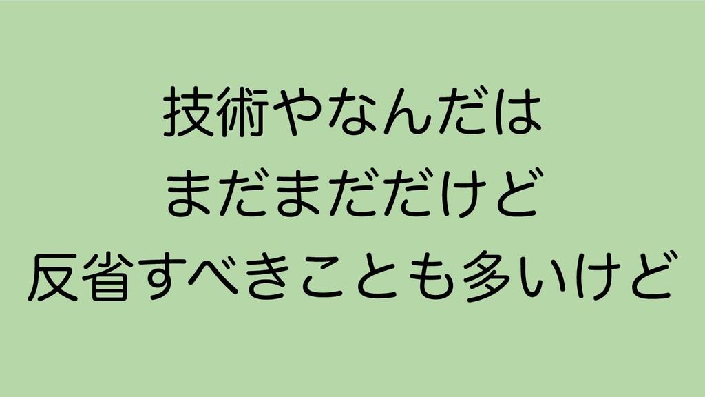 ٕज़ͳΜͩ ·ͩ·͚ͩͩͲ ল͖͢͜ͱଟ͍͚Ͳ
