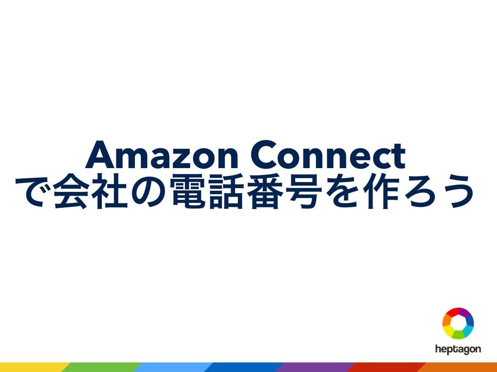 Amazon Connect Ͱձࣾͷి൪߸Λ࡞Ζ͏