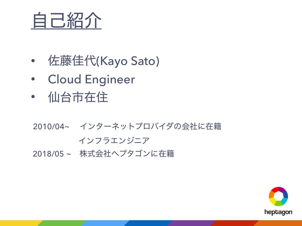 ࣗݾհ • ࠤ౻Ղ(Kayo Sato) • Cloud Engineer • ઋࢢࡏॅ...