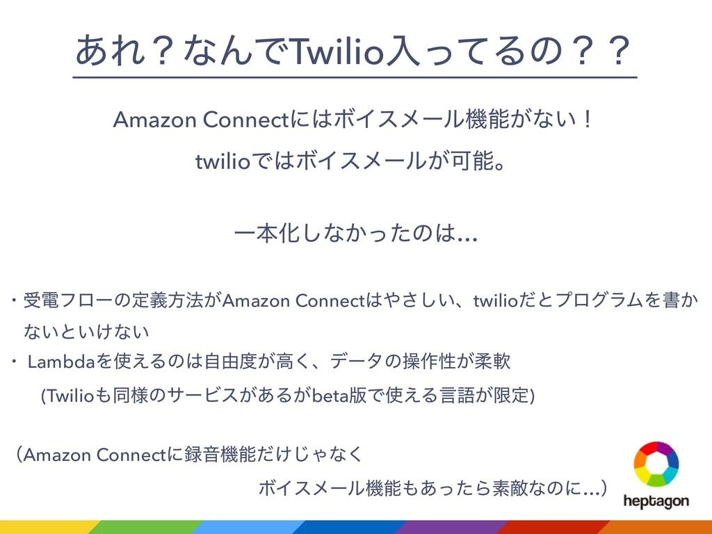 ͋ΕʁͳΜͰTwilioೖͬͯΔͷʁʁ Amazon ConnectʹϘΠεϝʔϧػ͕ͳ͍...