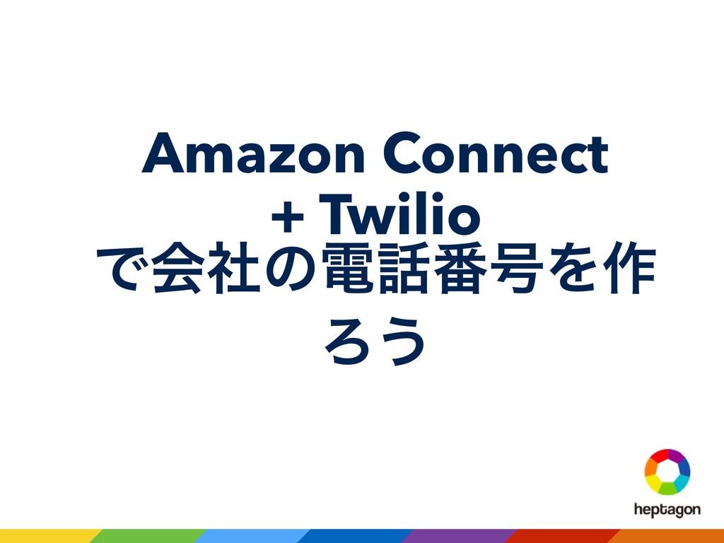 Amazon Connect + Twilio Ͱձࣾͷి൪߸Λ࡞ Ζ͏
