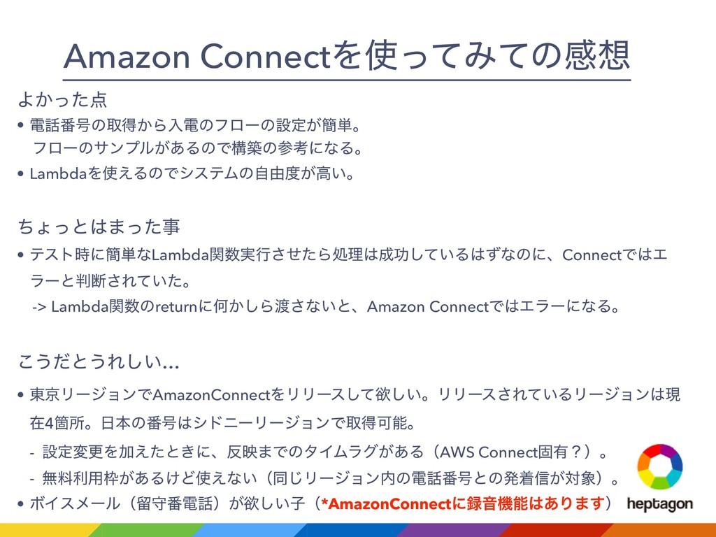 Amazon ConnectΛͬͯΈͯͷײ Α͔ͬͨ • ి൪߸ͷऔಘ͔Βೖిͷϑϩʔ...