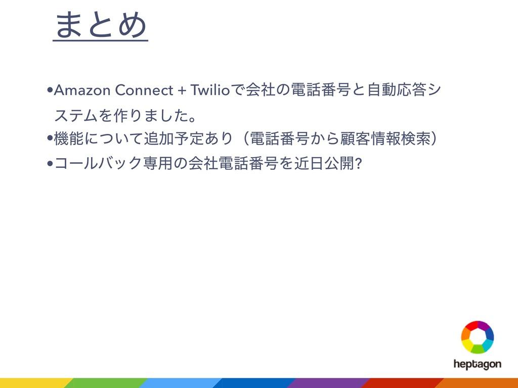 •Amazon Connect + TwilioͰձࣾͷి൪߸ͱࣗಈԠγ εςϜΛ࡞Γ·͠...