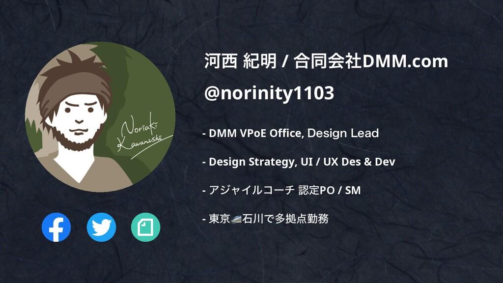 - DMM VPoE Office, %FTJHO-FBE - Design Strateg...