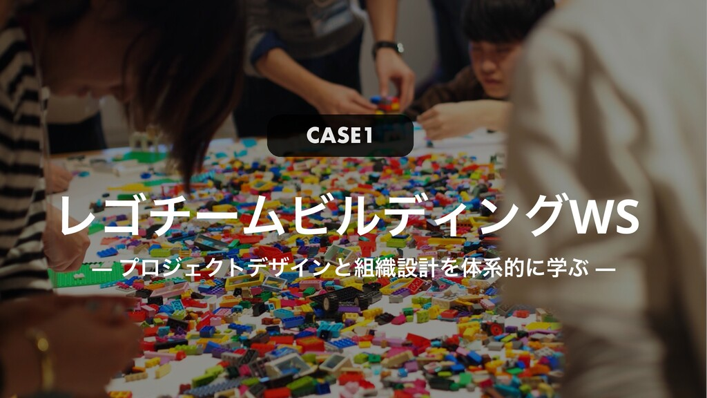 ϨΰνʔϜϏϧσΟϯάWS — ϓϩδΣΫτσβΠϯͱ৫ઃܭΛମܥతʹֶͿ — CASE1