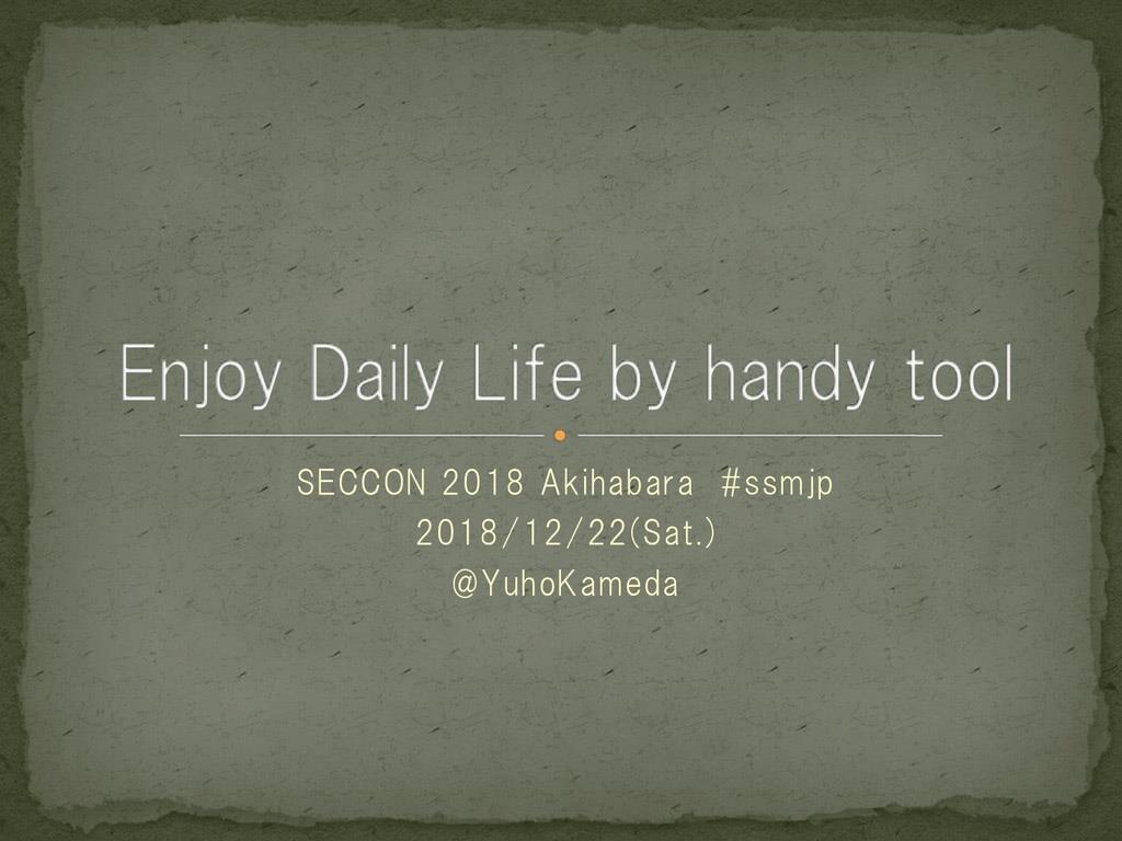 SECCON 2018 Akihabara #ssmjp 2018/12/22(Sat.) @...