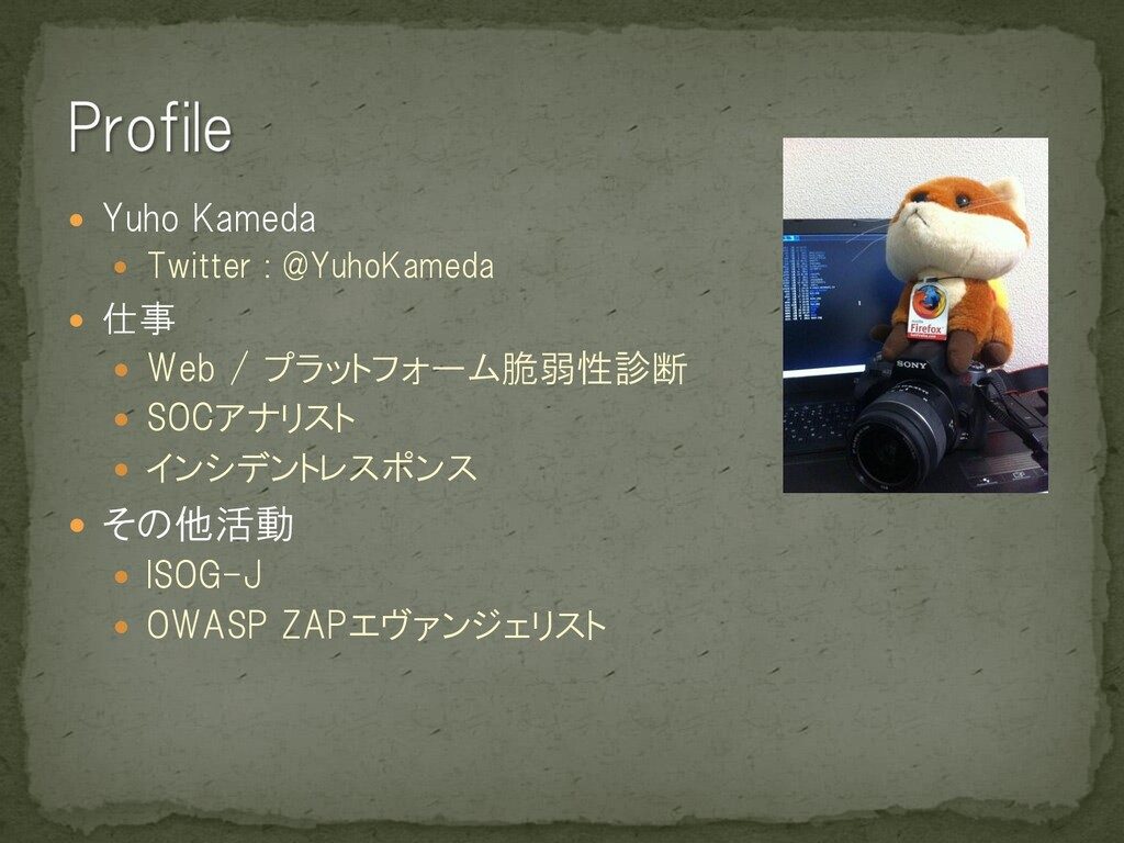  Yuho Kameda  Twitter : @YuhoKameda  仕事  We...