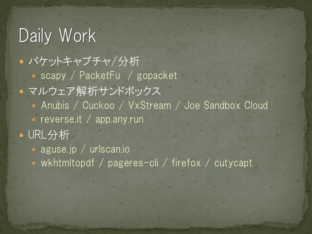  パケットキャプチャ/分析  scapy / PacketFu / gopacket  ...