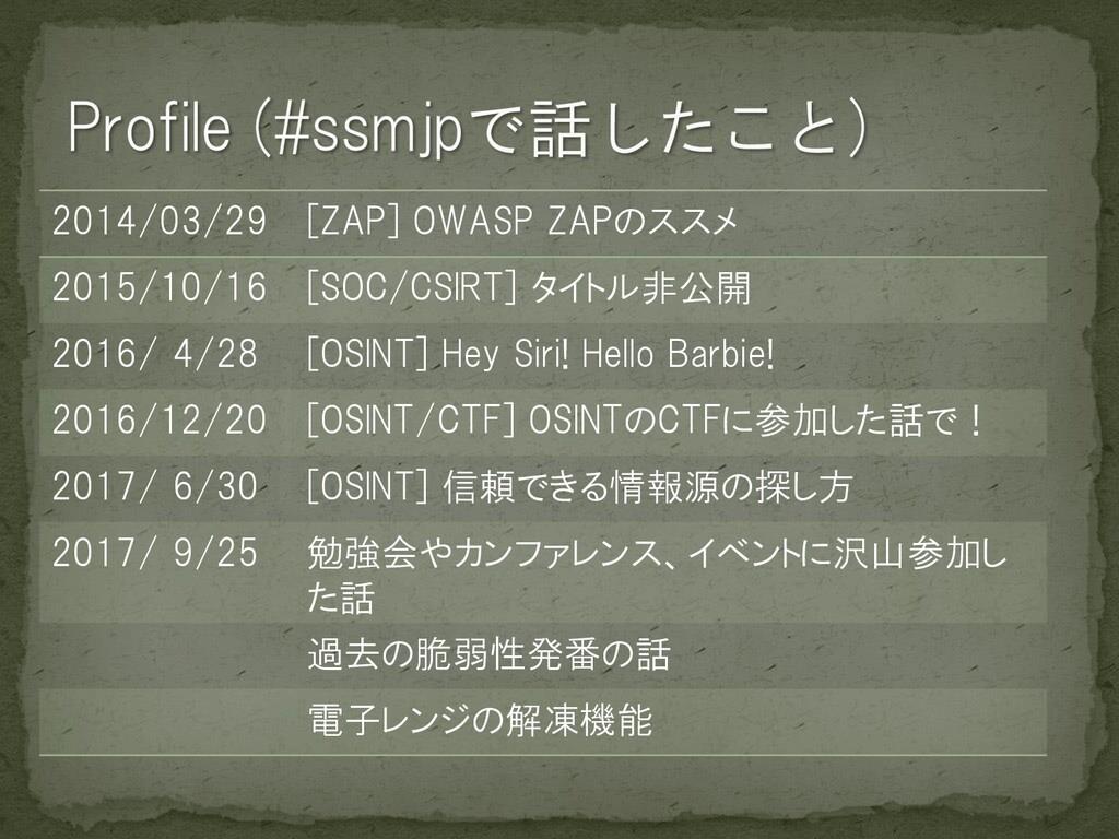 2014/03/29 [ZAP] OWASP ZAPのススメ 2015/10/16 [SOC/...