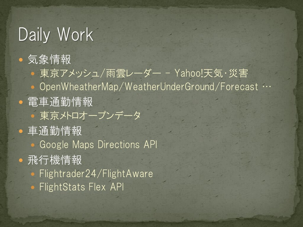 気象情報  東京アメッシュ/雨雲レーダー - Yahoo!天気・災害  OpenWhe...