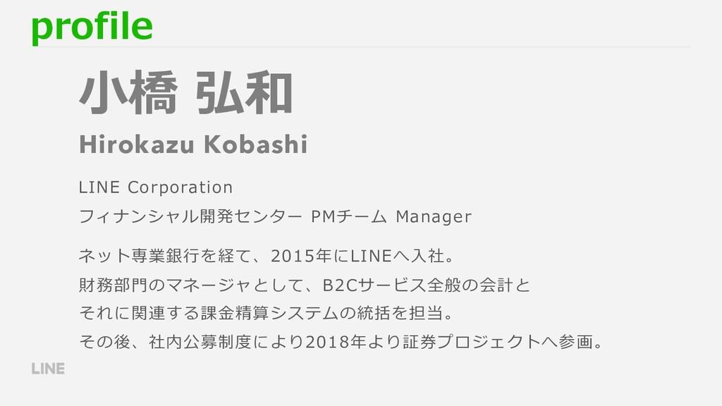⼩橋 弘和 Hirokazu Kobashi LINE Corporation フィナンシャル...