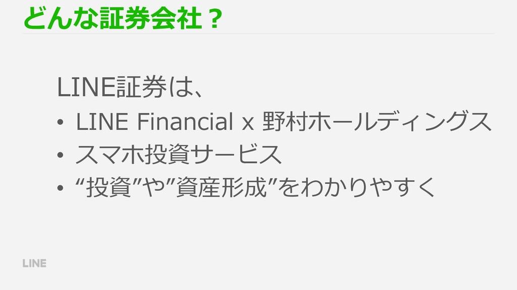 どんな証券会社︖ LINE証券は、 • LINE Financial x 野村ホールディングス...