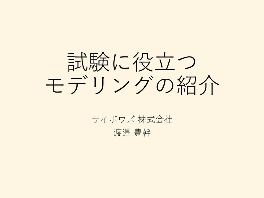 試験に役⽴つ モデリングの紹介 サイボウズ 株式会社 渡邉 豊幹