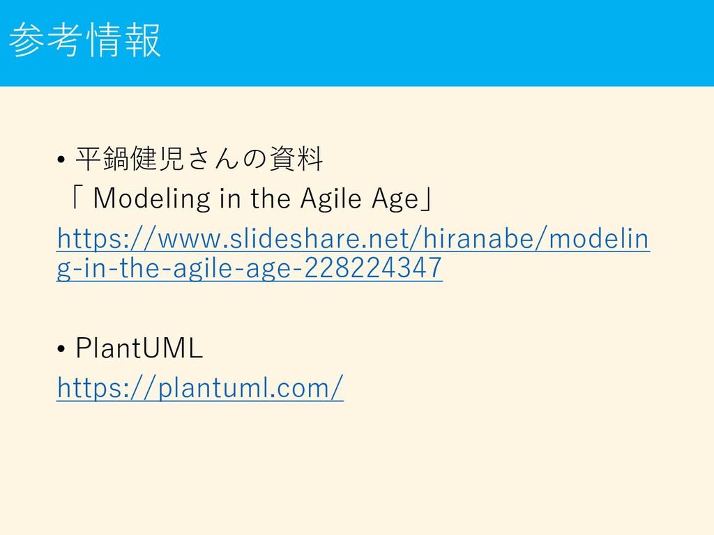 参考情報 • 平鍋健児さんの資料 「 Modeling in the Agile Age」 h...