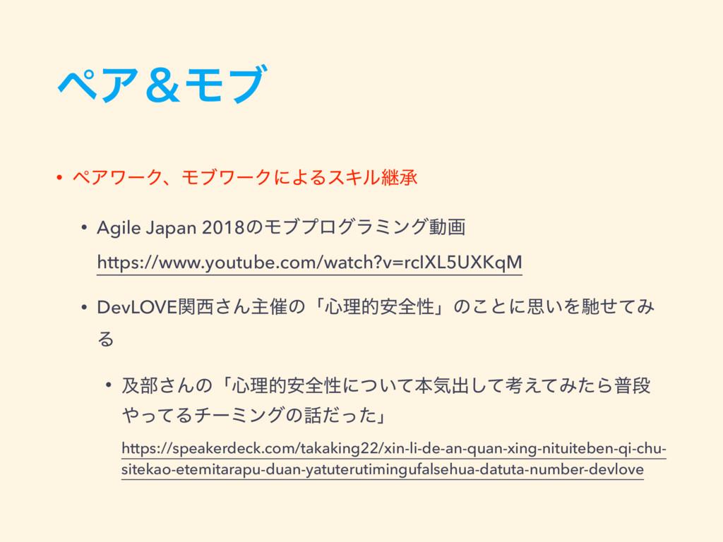 ϖΞˍϞϒ • ϖΞϫʔΫɺϞϒϫʔΫʹΑΔεΩϧܧঝ • Agile Japan 2018ͷ...
