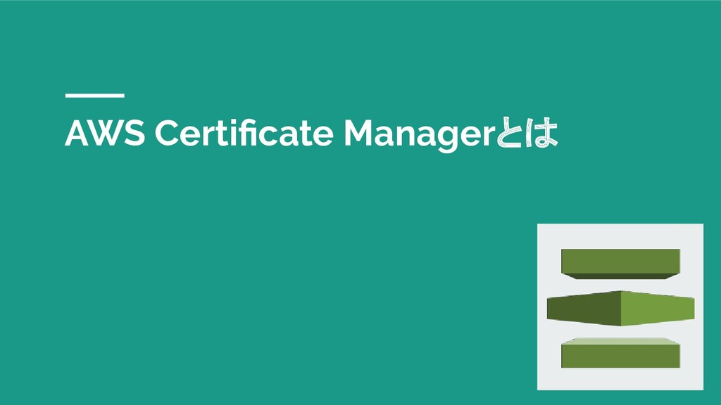 AWS Certificate Managerとは