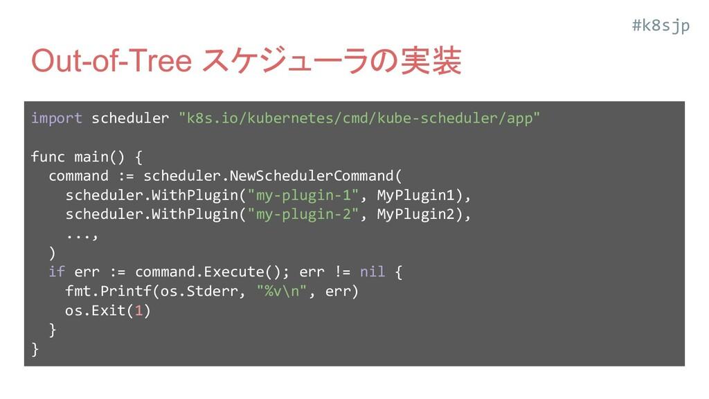 "#k8sjp Out-of-Tree スケジューラの実装 import scheduler ""..."