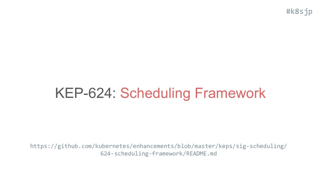 #k8sjp KEP-624: Scheduling Framework https://gi...