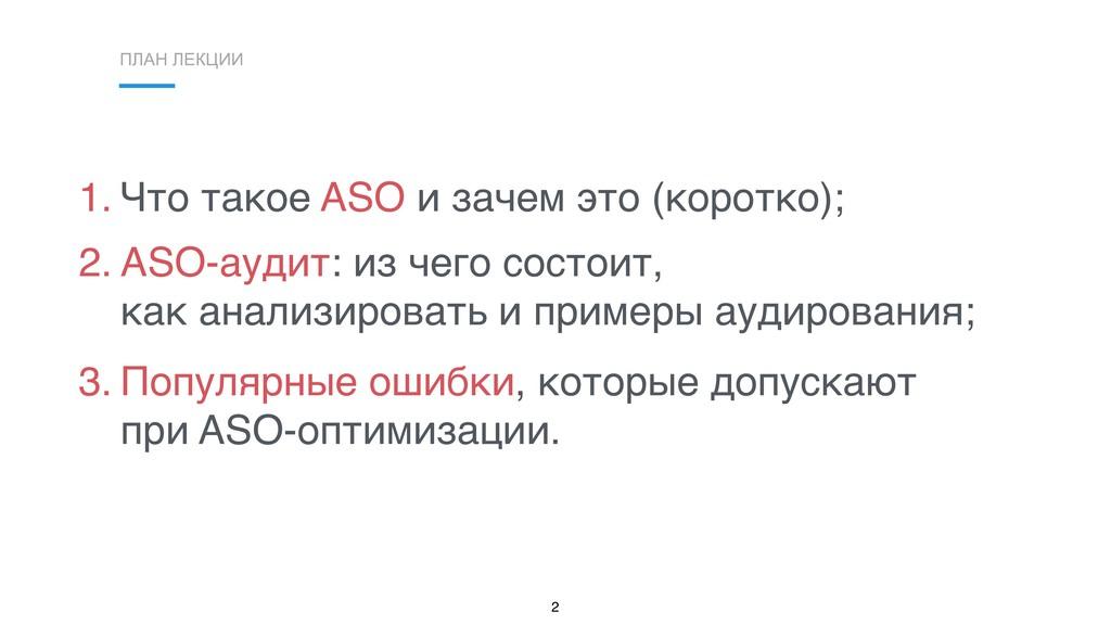 1. Что такое ASO и зачем это (коротко); 2. ASO-...