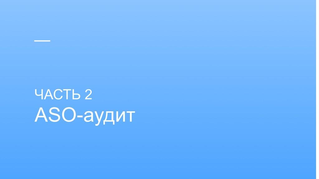 ЧАСТЬ 2 ASO-аудит
