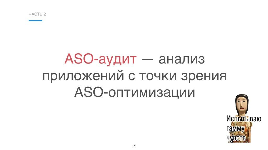 ЧАСТЬ 2 14 ASO-аудит — анализ приложений с точк...