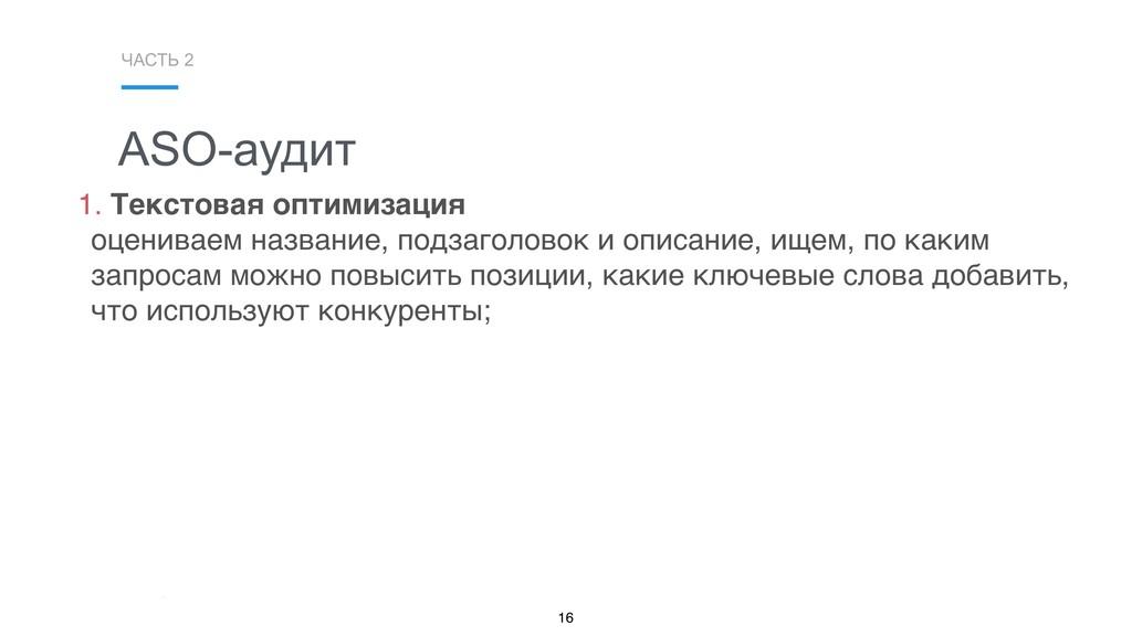 ASO-аудит ЧАСТЬ 2 16 1. Текстовая оптимизация ...