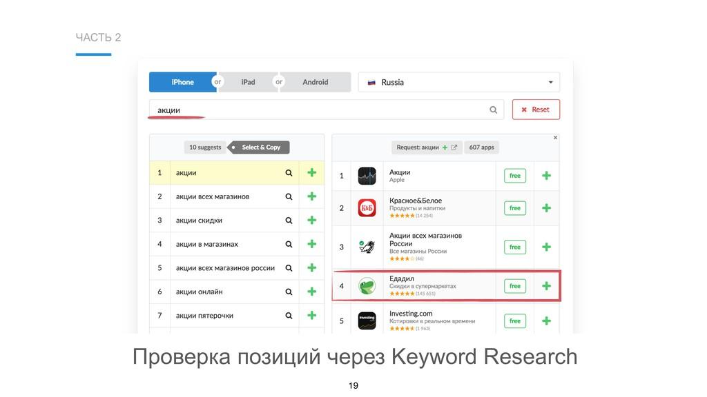 ЧАСТЬ 2 19 Проверка позиций через Keyword Resea...