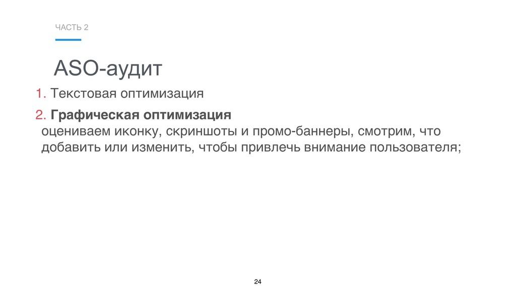 ASO-аудит ЧАСТЬ 2 24 1. Текстовая оптимизациято...