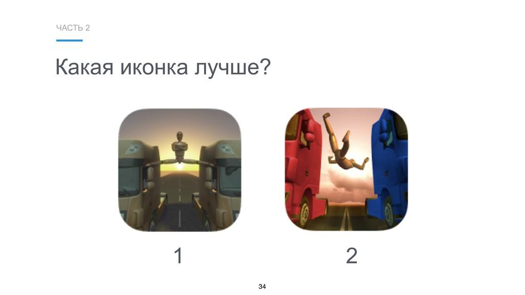 ЧАСТЬ 2 34 Какая иконка лучше? 1 2