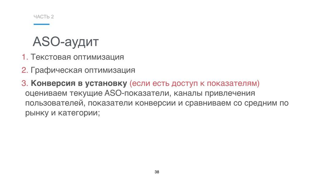 ASO-аудит ЧАСТЬ 2 38 1. Текстовая оптимизация 2...